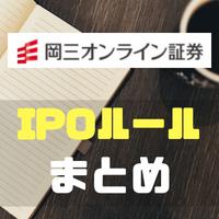 資金0円でも抽選に参加できる!? 岡三オンライン証券のIPOルールを徹底解説!!