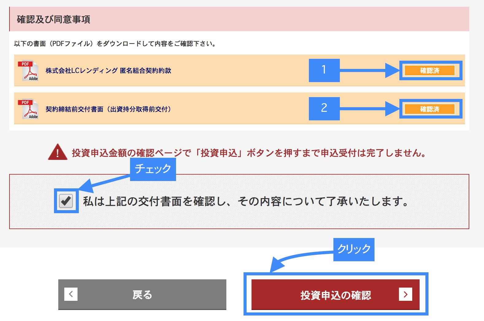LCレンディング 申込方法4
