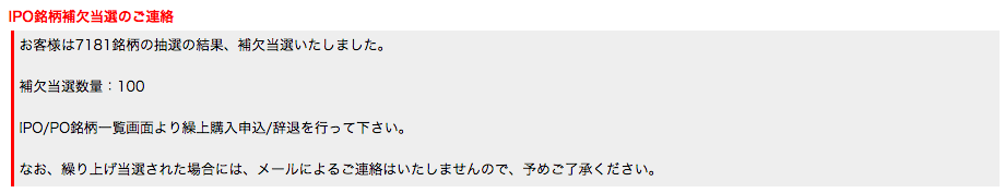 岡三オンライン証券 かんぽ生命保険 補欠
