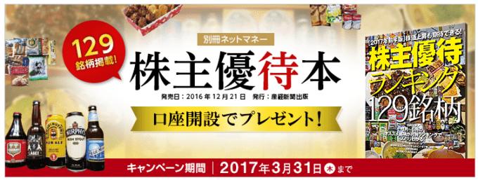 岡三オンライン証券 優待本