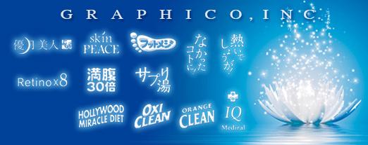 グラフィコ ロゴ 3