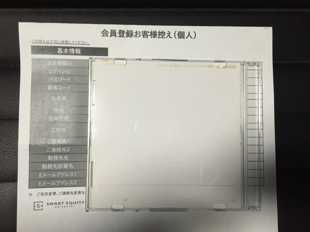 SAMURAI(サムライ) 書類