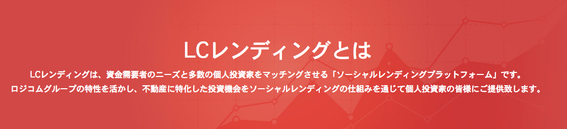 LCレンディング ロゴ 5