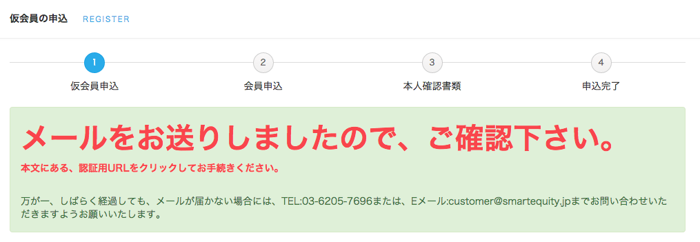 SAMURAI(サムライ) 口座開設 3