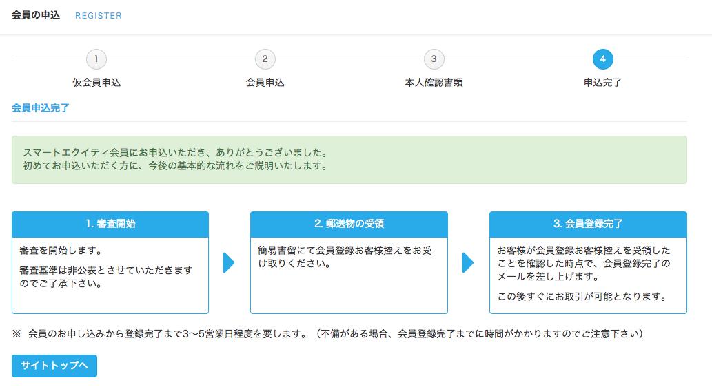SAMURAI(サムライ) 口座開設 9
