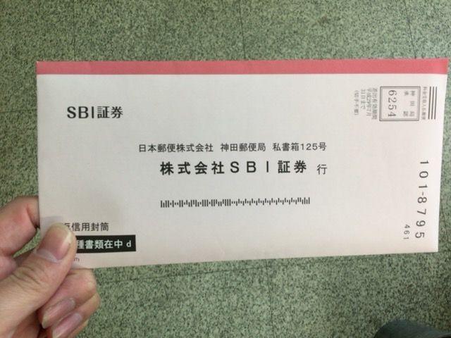 SBI証券 封筒 2