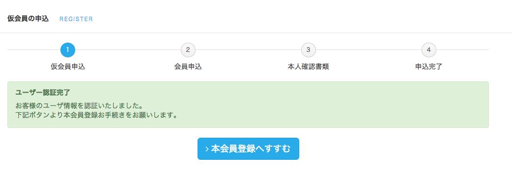 SAMURAI(サムライ) 口座開設 5