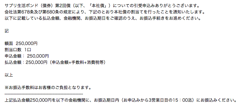 SAMURAI(サムライ) 申込 メール