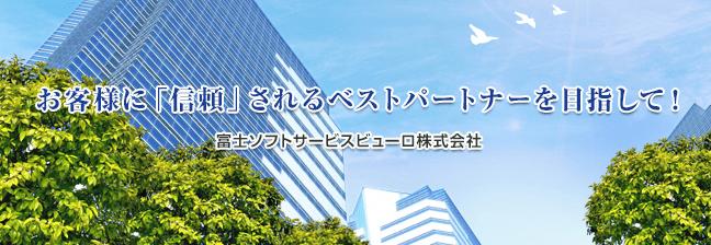 富士ソフトサービスビューロ ロゴ 2