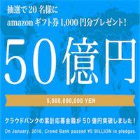 クラウドバンクでAmazonギフト券が貰える?? ついに累計応募金額が50億円を突破!!