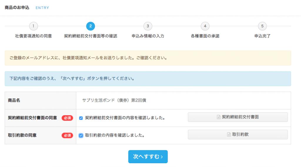 SAMURAI(サムライ) 申し込み 4