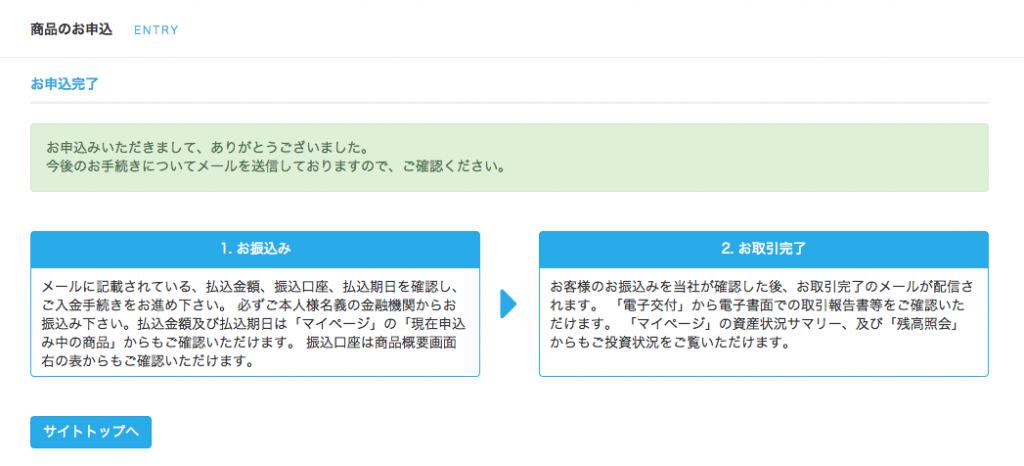 SAMURAI(サムライ) 申し込み 8