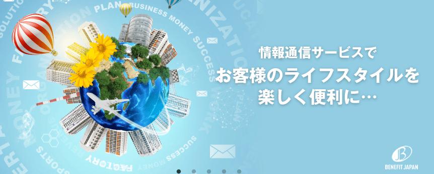 ベネフィットジャパン ロゴ 1