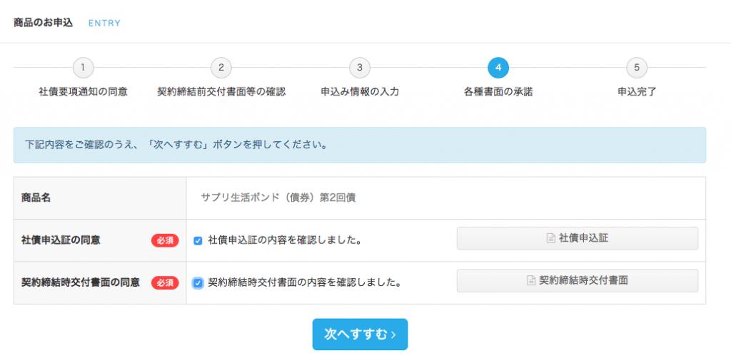SAMURAI(サムライ) 申し込み 7