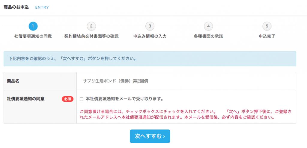 SAMURAI(サムライ) 申し込み 3