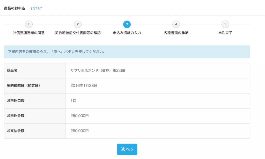 SAMURAI(サムライ) 申し込み 6