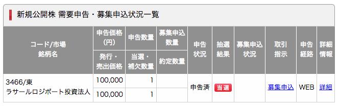 ラサールロジポート投資法人 SMBC日興証券 当選