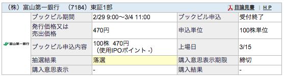 富山第一銀行 SBI 落選