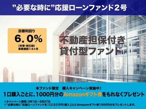 不動産担保付き貸付型ファンド SAMURAI(サムライ)