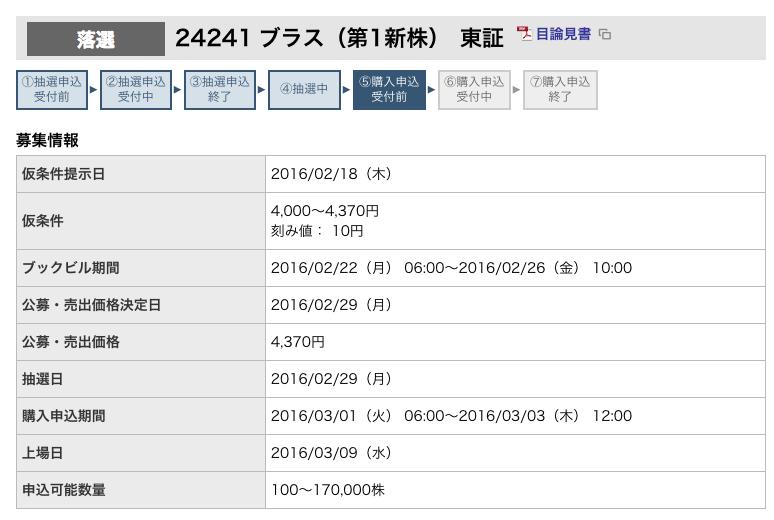 ブラス 東海東京証券 落選