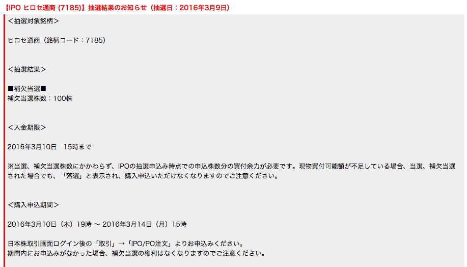 岡三オンライン証券 ヒロセ通商 補欠