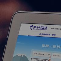 グローバルウェイ(3936)のIPO抽選結果!! 奇跡の当選なるか!?