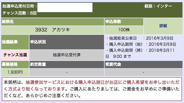 大和証券 アカツキ チャンス当選