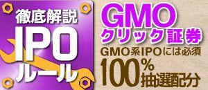 13_GMOクリック証券