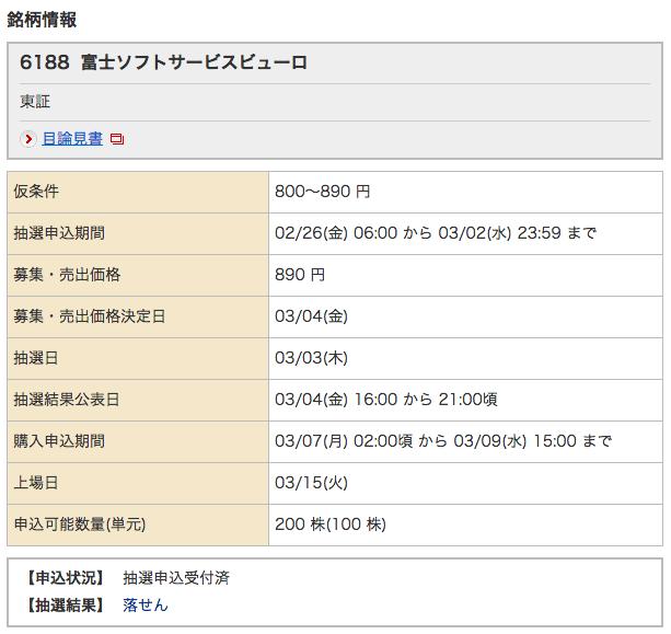 富士サービスビューロ 落選 野村