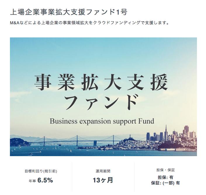 上場企業支援ファンド