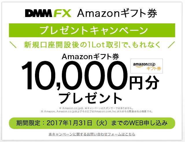 DMM アマゾン 2017/1/31