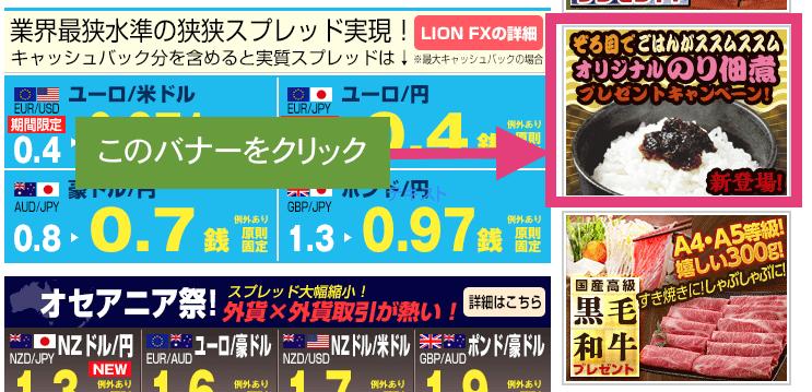 ヒロセ通商 ゾロ目キャンペーン バナー