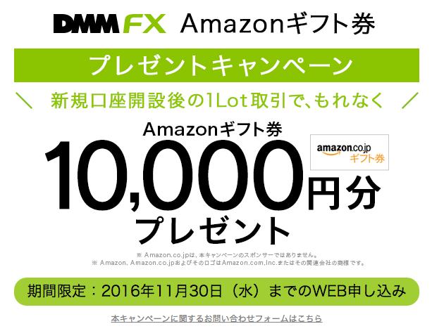 dmm-fx-201610