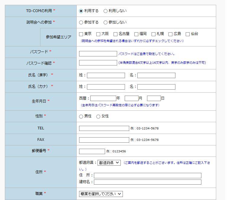 大和証券IRモニター 登録2