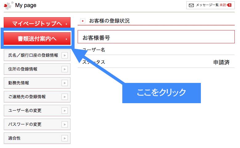 ラッキーバンク 申し込み方法11.1