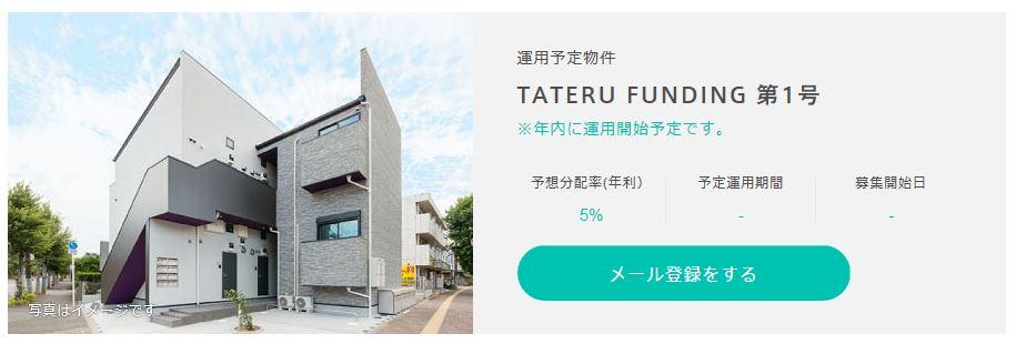 TATERU FUNDING 利回り