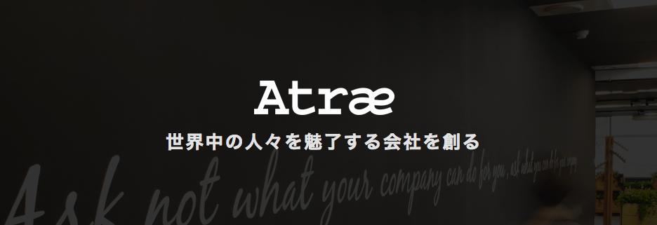 アトラエ ロゴ 2
