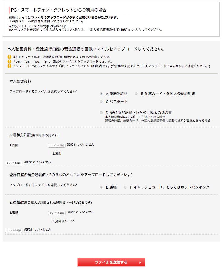 ラッキーバンク 申し込み方法13