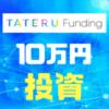 TATERU FUNDINGの評判は?? 10万円投資してわかったことをまとめてみました