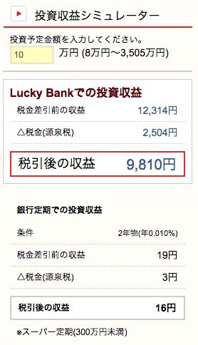 ラッキーバンク 追加投資 シミュレーション