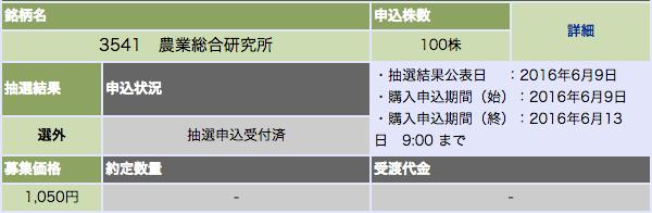 農業総合研究所 IPO 大和証券