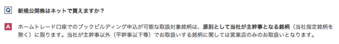 東洋証券 IPO 主幹事のみ