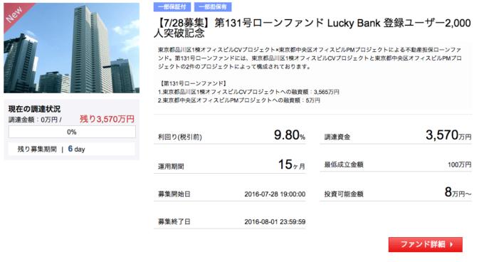 ラッキーバンク ユーザーキャンペーン 2