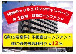 みんなのクレジット 利回り12%