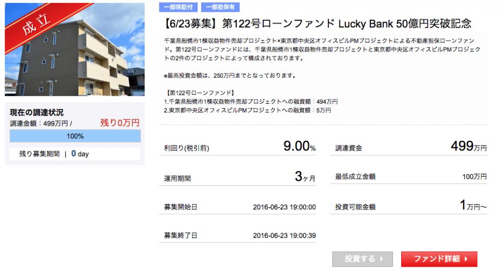 ラッキーバンク 1万円投資