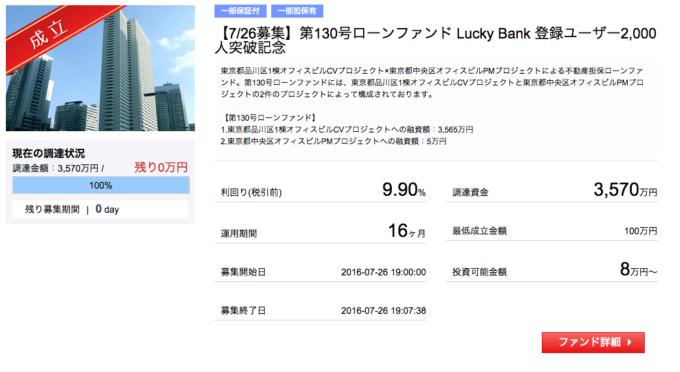ラッキーバンク キャンペーンファンド 3