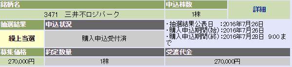 三井不動産ロジスティックスパーク投資法人 繰上当選