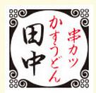 串カツ田中 ロゴ 1