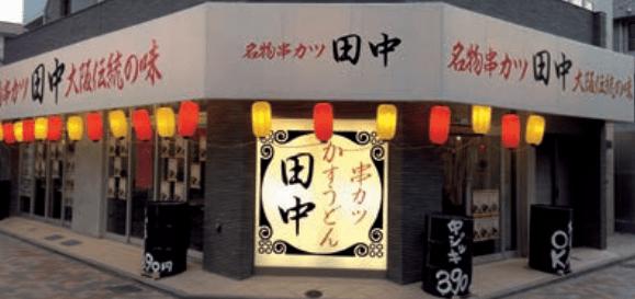 串カツ田中 ロゴ 3