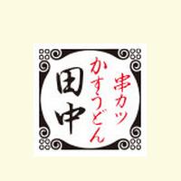 楽天証券の抽選倍率は!? 串カツ田中(3547)の抽選結果!!